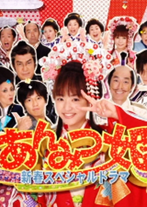 image of drama Anmitsu Hime [JSPECIAL]